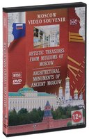 Moscow Video Souvenir (DVD) / Artistic Treasures From Museums Of Moscow / Architectural Monuments Of Ancient Moscow