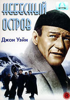 Небесный остров (DVD) / Island in the Sky