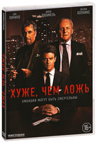 Хуже, чем ложь (DVD) / Misconduct