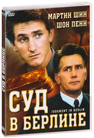 Суд в Берлине (DVD) / Judgment in Berlin