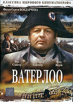 Ватерлоо (DVD) / Waterloo