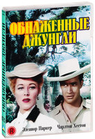 Обнаженные джунгли (DVD) / The Naked Jungle