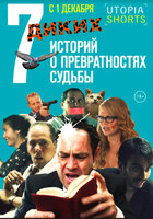 7 диких историй о превратностях судьбы (DVD) / People Are Strange / The Samaritans / Best Wishes from Millwood / Hasta que la celda nos separе / La queue / En bout de course / Barry