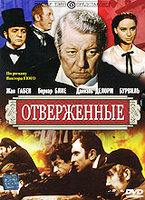 Отверженные (DVD) / Les Miserables / Die Elenden