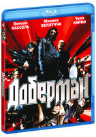 Доберман (Blu-Ray) / Dobermann