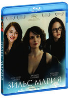 Зильс-Мария (Blu-Ray) / Clouds of Sils Maria