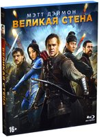 Великая стена (Blu-Ray) / The Great Wall