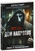 Дом напротив (DVD) / The Neighbor
