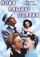 Пока плывут облака (DVD) / Till the Clouds Roll by