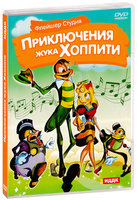 Приключения жука Хоппити. Сборник мультфильмов