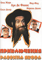 Приключения раввина Якова (DVD) / Les Aventures de Rabbi Jacob / The Mad Adventures of 'Rabbi' Jacob
