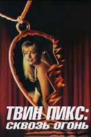 Твин Пикс: Сквозь огонь (DVD) / Twin Peaks: Fire Walk with Me / Twin Peaks / Twin Peaks: Fire Walk with Me, Teresa Banks and the Last Seven Days of Laura Palmer