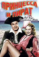 DVD Принцесса и пират / The Princess and the Pirate