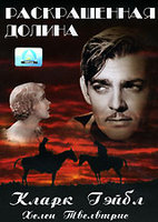 Раскрашенная долина (DVD) / The Painted Desert
