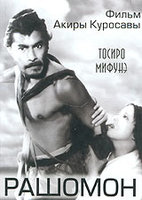 DVD Рашомон / Rashomon / In the Woods