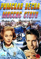 DVD Римская весна Миссис Стоун / The Roman Spring of Mrs. Stone / The Widow and the Gigolo