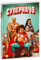 Суперначо (DVD) Paramount Pictures