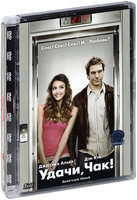 Удачи, Чак! (DVD) / Good Luck Chuck