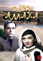 Сады Аллаха (DVD-R) / The Garden of Allah