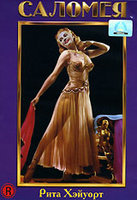 Саломея (DVD) / Salome / Salome: The Dance of the Seven Veils
