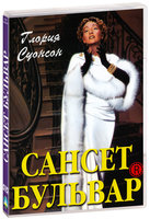 Сансет бульвар (DVD-R) / Sunset Blvd.