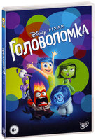 Головоломка (DVD) / Inside Out