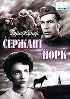 Сержант Йорк (DVD) / Sergeant York