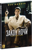 Закон ночи (DVD) / Live by Night