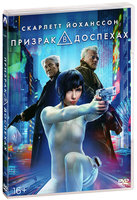 Призрак в доспехах (DVD) / Ghost in the Shell