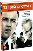 DVD Трейнспоттинг 2 (На игле 2) / T2 Trainspotting