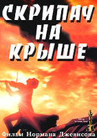 Скрипач на крыше (DVD) / Fiddler on the Roof