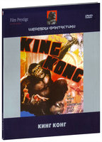 Кинг Конг (DVD) / King Kong / The Beast / The Eighth Wonder of the World
