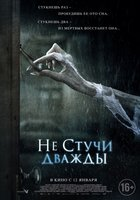 Не стучи дважды (DVD) / Don't Knock Twice