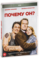 Почему он? (DVD) / Why Him?