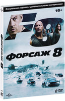 Форсаж 8 (2 DVD) / The Fate of the Furious