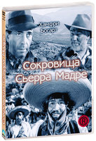 Сокровища Сьерра Мадре (DVD) / The Treasure of the Sierra Madre