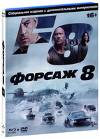 Blu-Ray Форсаж 8 (Blu-Ray + DVD) / The Fate of the Furious