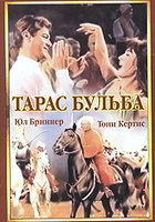 Тарас Бульба (DVD) / Taras Bulba