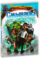 Смывайся! (DVD) / Flushed Away