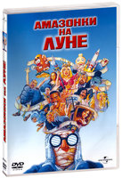 Амазонки на луне (DVD) / Amazon Women on the Moon