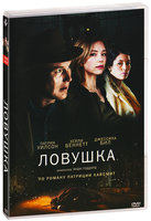 Ловушка (DVD) / A Kind of Murder