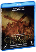 Страсти Христовы (Blu-Ray) / The Passion of the Christ / The Passion of Christ