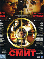 Мистер и миссис Смит (Blu-Ray) / Mr. and Mrs. Smith