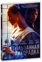 Тюльпанная лихорадка (DVD) / Tulip Fever