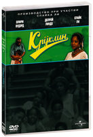Круклин (DVD) / Crooklyn