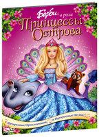 Барби в роли Принцессы Острова (DVD) Universal