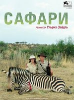 Сафари (DVD) / Safari