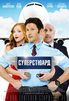 Суперстюард (DVD) / Larry Gaye: Renegade Male Flight Attendant