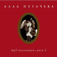 Алла Пугачева. Часть 2 (MP3) Мороз Рекордс