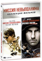 Миссия невыполнима: Протокол Фантом / Миссия невыполнима: Племя изгоев (2 DVD) / Mission Impossible: Rogue Nation / Mission: Impossible - Ghost Protocol